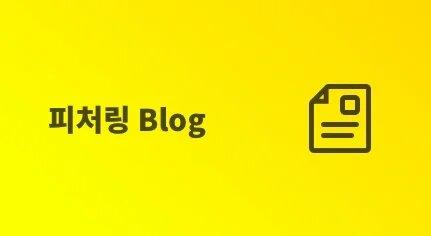 영향력 있는 인플루언서로 인정받는 법 feat. 피처링 고득점 비법!