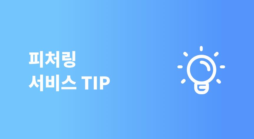 [서비스TIP] 실제 브랜드가 인플루언서를 찾는 방법 vs 피처링에서 찾는 방법