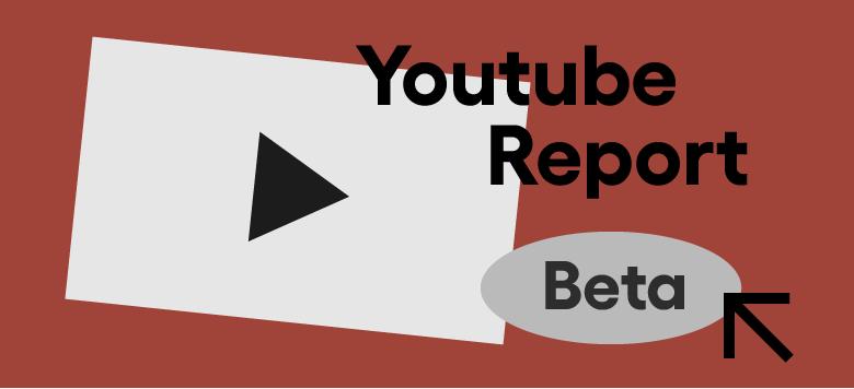 유튜브 분석 베타 서비스 출시: 유튜브 리포트로 본전 뽑기!